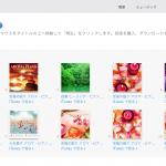 四葉「アロマ・ピアノ」シリーズを企画/プロデュース、iTunes(world)にて2ヶ月連続1位、アルバム3作連続1位を記録。