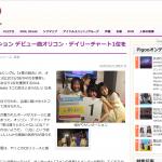 YoshiBo→(クリエーター)強がりセンセーション「♯夢の続き」作曲、oriconデイリー1位獲得。