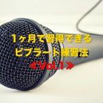 《歌が上手くなる方法》1ヶ月で習得できるビブラート練習法《Vol.1》!
