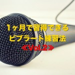 《歌が上手くなる方法》1ヶ月で習得できるビブラート練習法《Vol.2》!